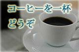 コーヒーを1杯どうぞ