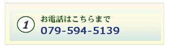 お電話はこちらまで。079-594-5139