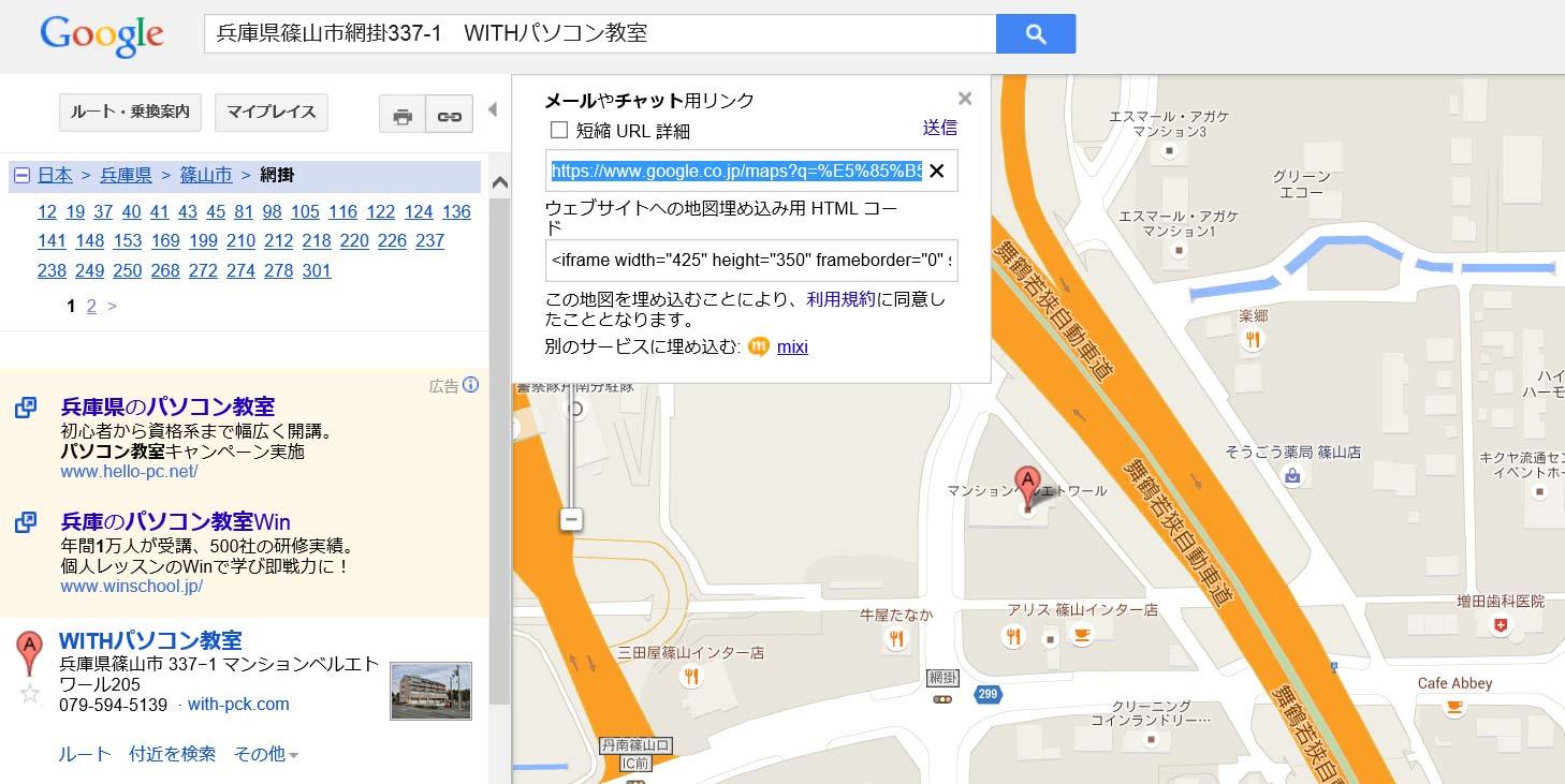 Google マップ 旧バージョン