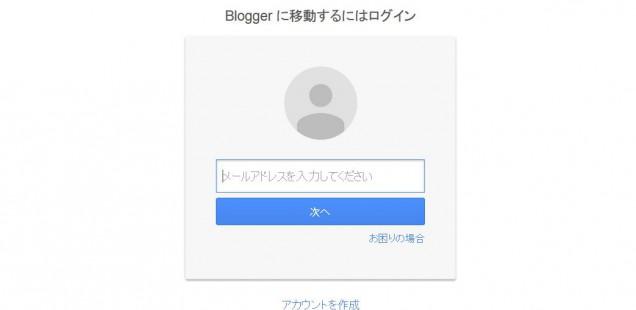おすすめブログ GoogleのBlogger