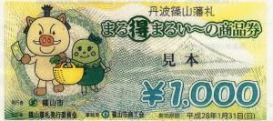 商品券001