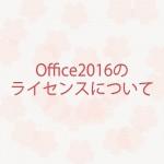 Office2016のライセンスについて