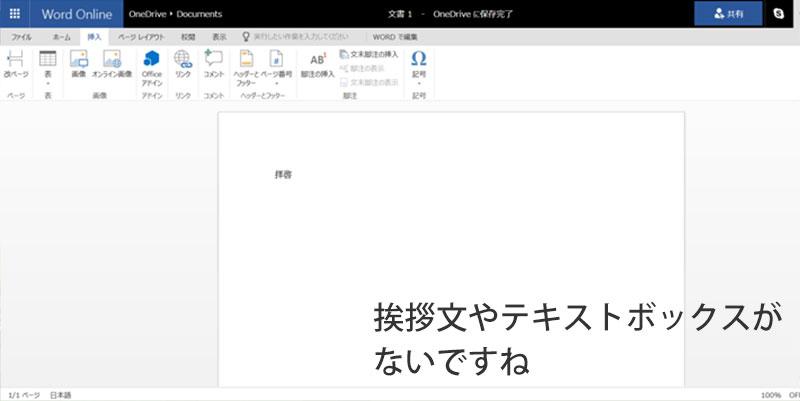 office-online2