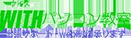 ウイズパソコン教室|篠山市・丹波市の個別指導パソコン教室