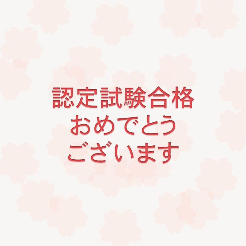 合格おめでとうございます!(サーティファイ 検定試験)